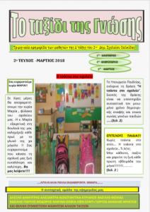 Τεύχος 2ο